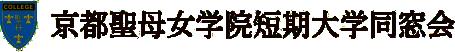 京都聖母女学院短期大学同窓会